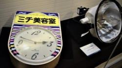 あの日あの時止まった時計、配達されなかった新聞...。