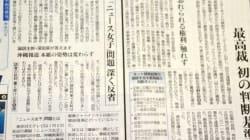 ニュース女子問題、東京新聞が「深く反省」