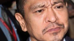 松本人志、小金井刺傷事件「GPS付けてほしい」冨田真由さんに同情