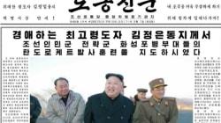 北朝鮮「在日米軍攻撃の部隊がミサイル発射訓練」