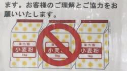 沖縄で中学生に小麦粉販売を自粛「ドラッグなの?」実は...