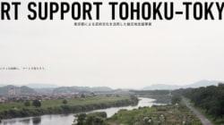 震災6年 アートによるコミュニティ復興「Art Support