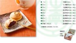 阿闍梨餅、水曜日は販売休止 地元産の高級小豆が大凶作