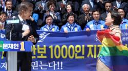 韓国大統領選、史上初めて「性的マイノリティの人権」が争点となる ソウル大ロースクール教授が解説