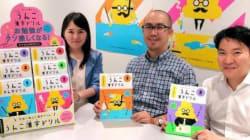 「うんこ漢字ドリル」、1カ月半で100万部突破 「ワードの威力、想像以上」仕掛け人が語るヒットの理由