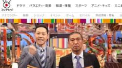 「ワイドナショー」が宮崎駿監督の「引退宣言」をでっち上げ フジテレビ謝罪の一問一答