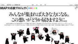 復興に向けて手を繋ごう SMAPファン有志、くまモンと一緒に朝日新聞に広告
