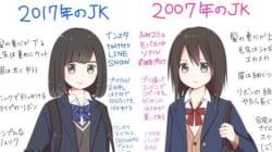 JKの服装&流行り、10年でどう変わった?比較絵に反響 「スカート2〜3回折る」「ソックタッチ必須」