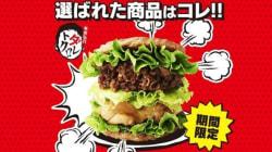 にくにくにくバーガー、モスで発売開始。藤田ニコルも絶賛「お肉だけって美味しい」