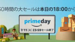 Amazonプライムデーとは?
