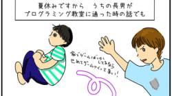 サイボウズ式:子どもがプログラミング教室に通ったら、技術の習熟以外の「意外な一面」が見えてきた話