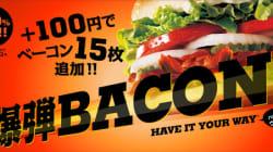 Les Japonais inventent le Whopper à 1050 tranches de