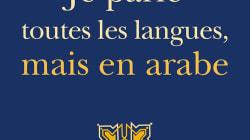 Abdelfattah Kilito: éloge du dialogue entre les