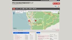被災状況を市民の力で集約−−伊豆大島の情報をマッピングする「台風26号被災状況マップ」が、有志の集いからスタート