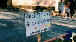 """「日本一温かい」と評判のトレランレースは""""前夜祭""""で満たされてしまう!?"""