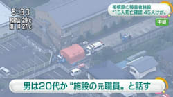 Knife Attack At Care Home In Japan Leaves At Least 15 Dead:
