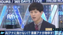新華社のAIアナウンサーのクオリティにテレ朝・斎藤アナ「やっぱり人がやる方が伝わるのでは」