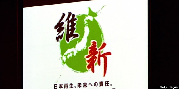 OSAKA, JAPAN - SEPTEMBER 12:  (CHINA OUT, SOUTH KOREA OUT) The logo of newly set up Nippon Ishin no Kai or Japan Restoration Party, is displayed at a fundraising party in Osaka after announcing official launch of the new parliamentary group.  (Photo by The Asahi Shimbun via Getty Images)