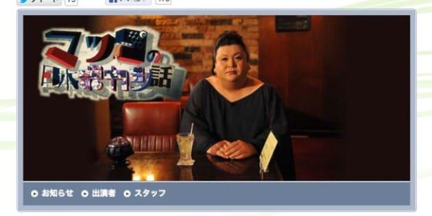 マツコの日本ボカシ話」第1回で...