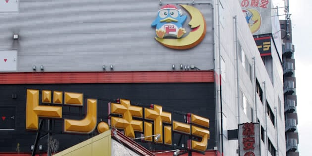 JAPAN - FEBRUARY 23:  A shopper leaves a Don Quijote Co. Ltd. discount store in Tokyo, Thursday, February 23, 2006.  (Photo by Haruyoshi Yamaguchi/Bloomberg via Getty Images)