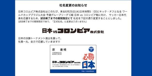 日本コロムビアが「日本vsコロン...