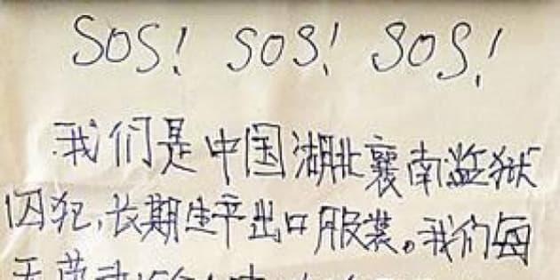 """Un biglietto cucito nei jeans fabbricati in Cina: """"Aiuto, siamo prigionieri in una fabbrica e lavoriamo come schiavi"""""""
