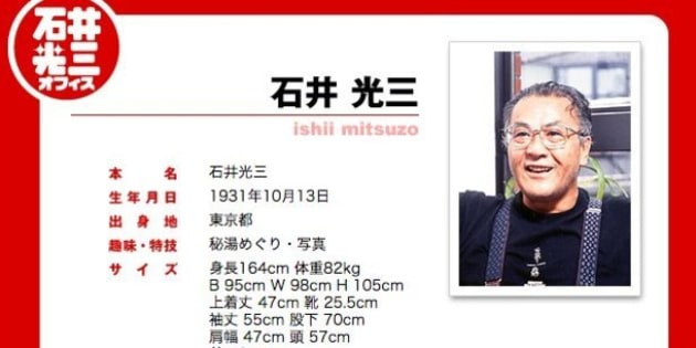 石井光三さん死去、「ひょうきん...