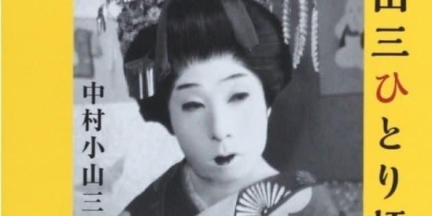 中村小山三さん死去、94歳 現役...