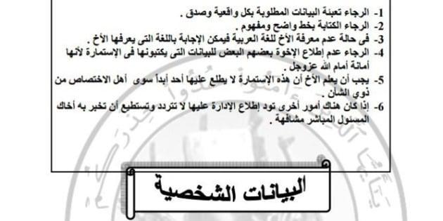 An Al Qaeda Job Application Form, Translated By U.S. Intelligence