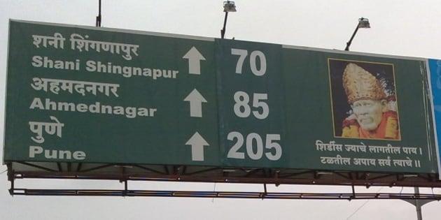 Leaving for darshan to Shani Shingnapur #mannat #karma #faith