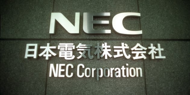(GERMANY OUT) Logo des Herstellers von Kommunikationssystemen NEC am Eingang zum Firmengebäude in Tokio- 2001 (Photo by Gerhard Wolfram/ullstein bild via Getty Images)