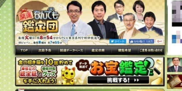 「曜変天目茶碗」の真贋論争は今、こうなっている テレビ東京はどう対応する?【なんでも鑑定団】