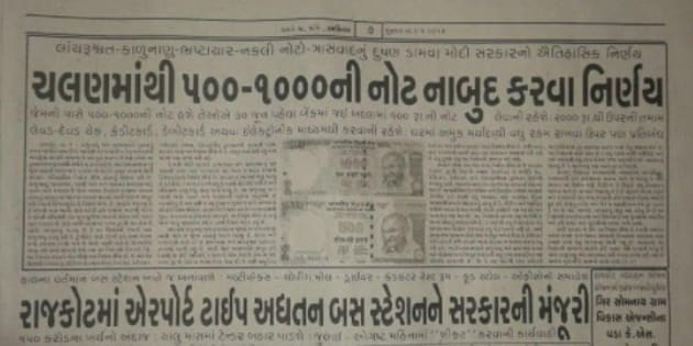 The Rajkot-based newspaper reported this over seven months back.
