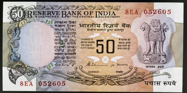 50 rupee banknote, 1983, obverse. India, 20th century.