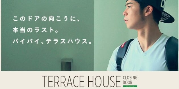 Netflix for Terrace house season 2