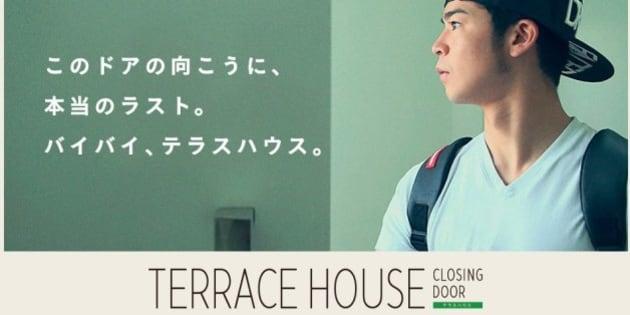 Netflix for Terrace house netflix season 2