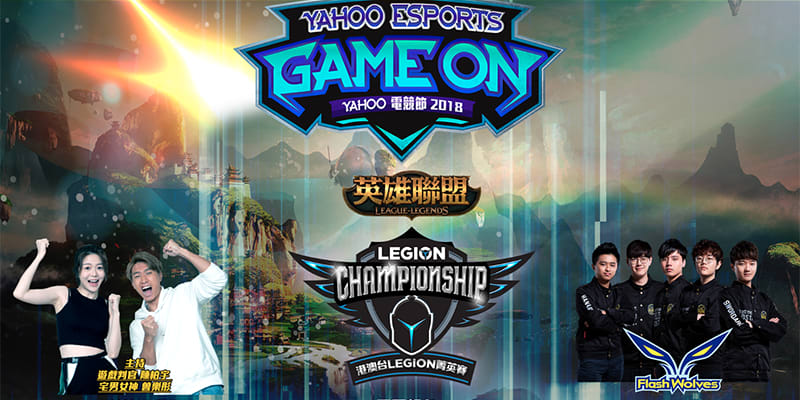 Yahoo eSports Game On Event