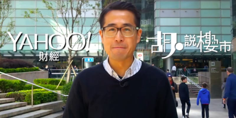 Yahoo TV Premium Program - KW Wu Property (胡.說樓市)