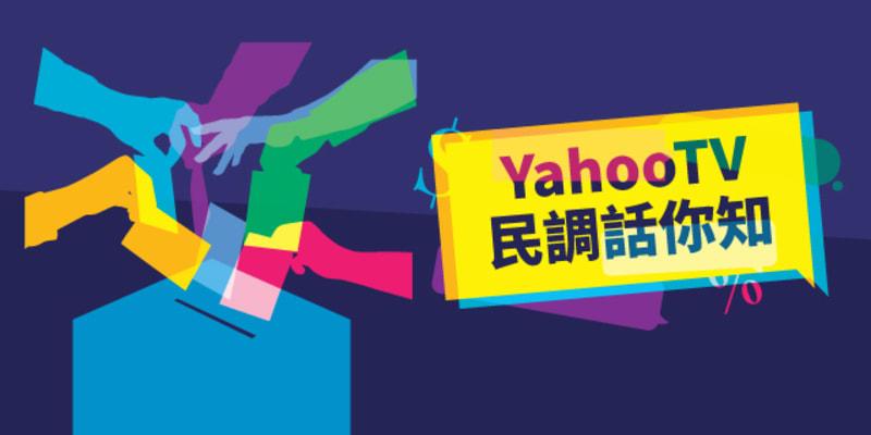 Yahoo TV Premium Program - Yahoo Polling
