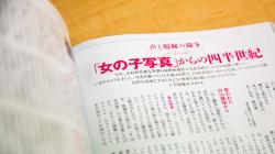 木村伊兵衛写真賞の最終ノミネートは、全員女性だった。