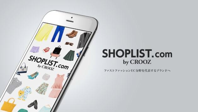 SHOPLIST.com by CROOZ レディースからメンズ・キッズまで、幅広いジャンルのファストファッションブランドのアイテムをまとめて購入できる通販サイト。国内で人気のファストファッションブランドや、LAブランドをはじめとした海外ブランドまで、気軽にリーズナブルな価格でショッピングを楽しめるファッションブランドを多数取り扱っている。2012年7月にサービスを開始して以来、多くのユーザーから高い支持を獲得。6年目となる2018年3月期、売上高は約214億円規模まで拡大した。  そして、CROOZ EC PartnersはECソリューション事業を担う会社。「SHOPLIST.com by CROOZ」の運営・開発で培ったノウハウや仕組みなどをEC事業を行いたいパートナー企業へ提供している。大手アパレルブランドのECサイト構築を手がけるなど、すでに豊富な実績を有している。