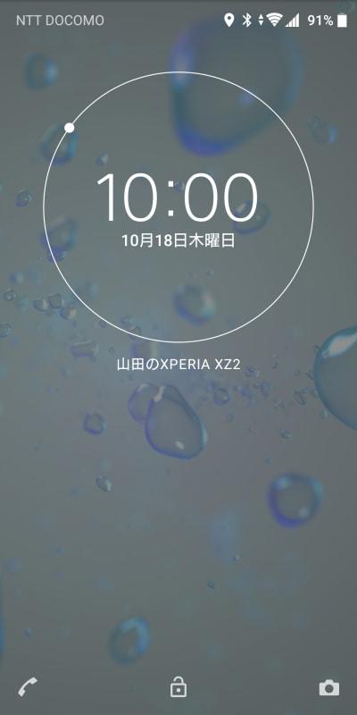 ロック画面をカスタム! 時計もコメントも好みのものに変えよう:Xperia Tips