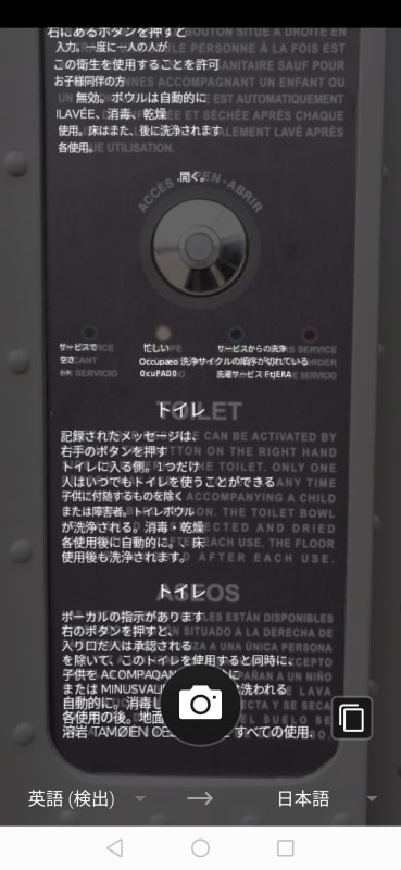 公衆トイレの説明書き