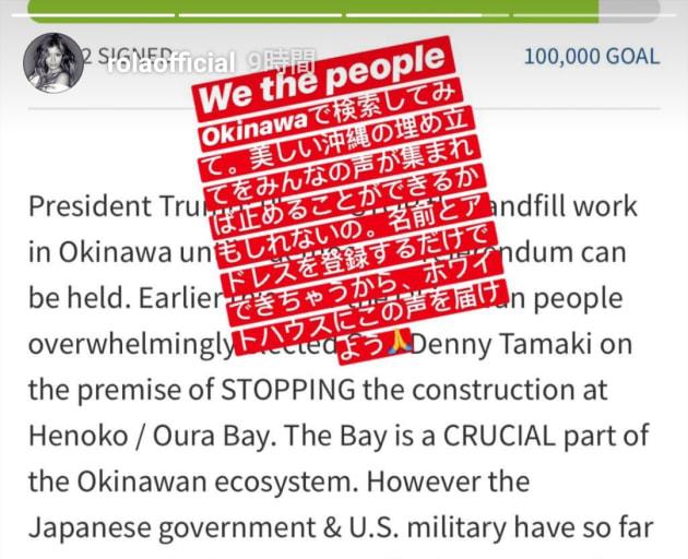 「We the people okinawa」の署名活動を紹介するローラさんのInstagramストーリー