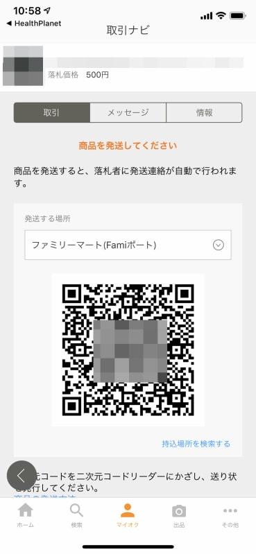 作成された二次元コード