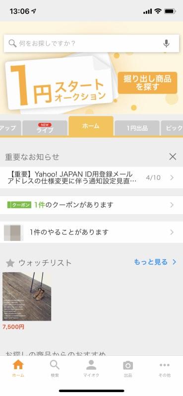iOS版ヤフオク!
