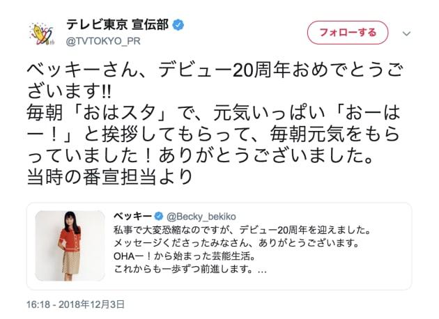 テレビ東京の祝福ツイートに対して「驚いたし嬉しかった。やっぱりここが古巣だし、ここから私はスタートしたから」とベッキーさんは語った。