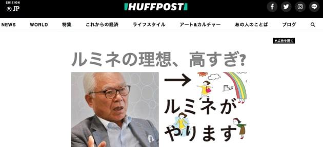 ハフポスト日本版のあたらしいトップページ
