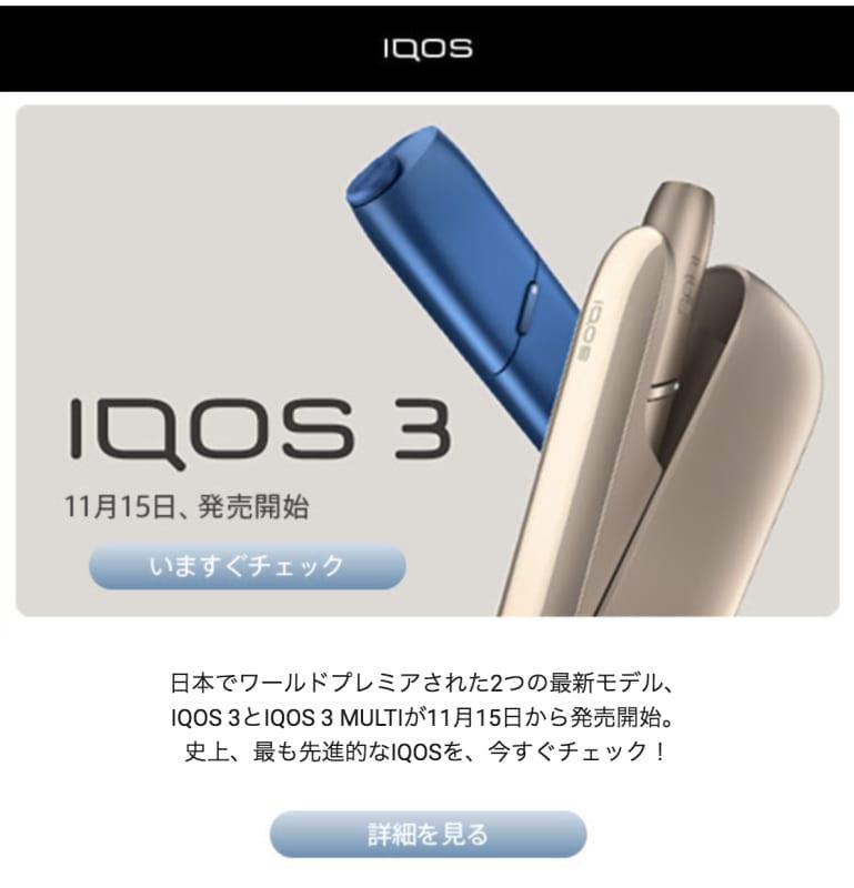 IQOS3
