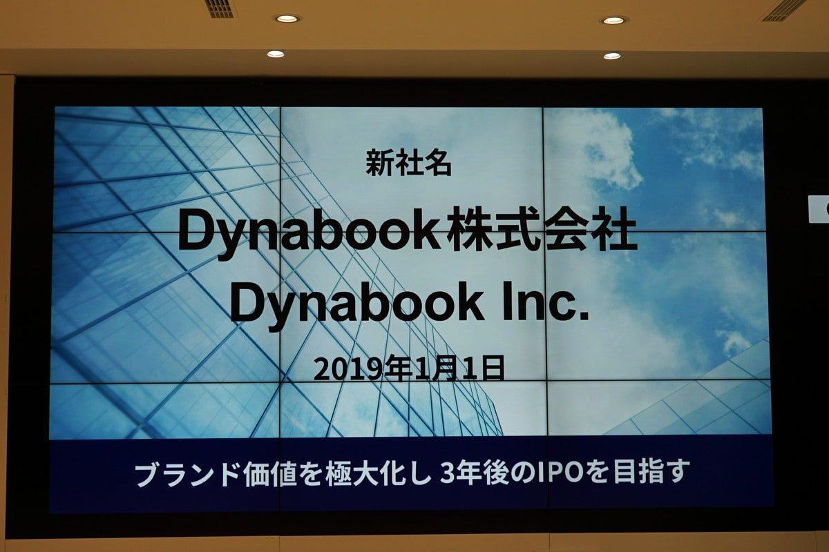 Dynabook中期経営計画